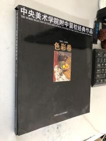 中央美術學院附中留校經典作品:色彩卷(1953-2009)