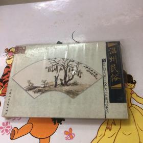 明信片 温州民俗 2004年1版1印 全新未拆封