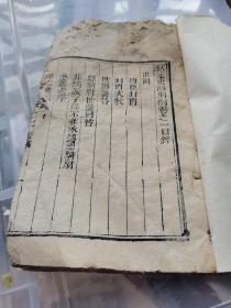 清官刻白纸大开本《钦定吏部则例》一厚册,存卷一至卷六合订一厚册,处分 晋升 加官进爵 品级。