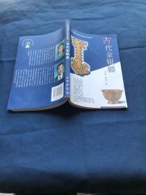 古代金银器(20世纪中国文物考古发现与研究丛书)  原版书
