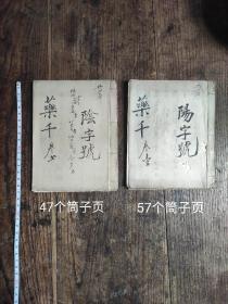 手抄本(中医)终南山进士药千,共两册全