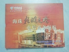 海珠丝绸之路.电信商务领航(邮册)