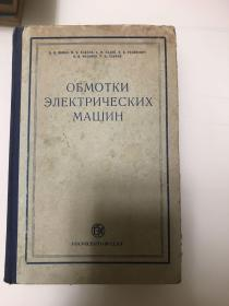 电机绕组(俄文原版)