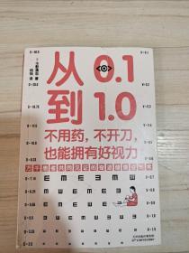 从0.1到1.0:不用药,不开刀,也能拥有好视力(万千患者共同见证的视力康复奇迹)