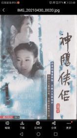 神雕侠侣DVD-9