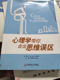 心理学带你走出思维误区