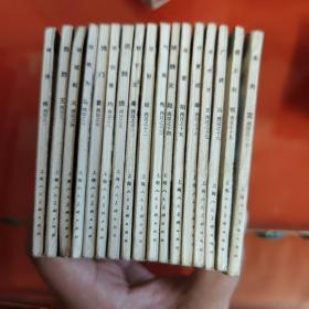 西汉演义 连环画 (缺3、5、10、)共17本