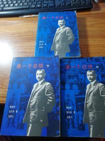第一个总统(上,中,下册)共3册。