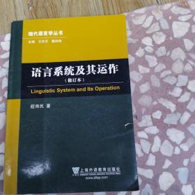语言系统及其运作