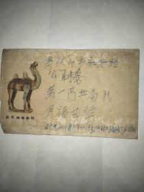 1960年由广州市广州轻工机械厂寄佛山市第一商业局实寄封(贴60年纪76邮票)