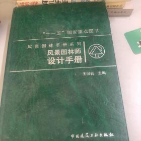风景园林师设计手册
