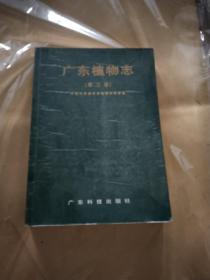 广东植物志(第三卷)库