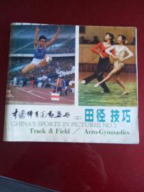 中国体育运动画册(二)田径技巧