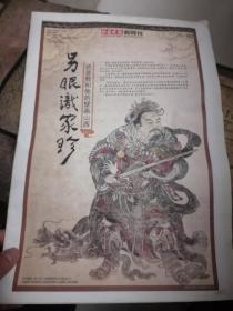 报纸(山西壁画