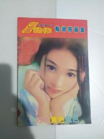 漫动作画集珍藏版16 陈淑芬画集