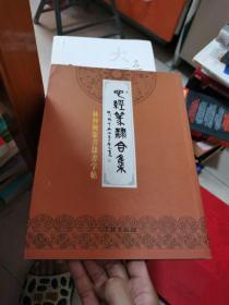 心经篆隶合集:林仲兴篆书隶书字帖(签名本)