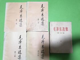 毛泽东选集五卷全。(实拍如图,按图发货!)
