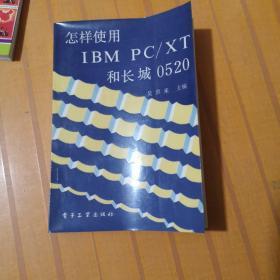 怎样使用IBM PC/XT和长城0520 尾页有字