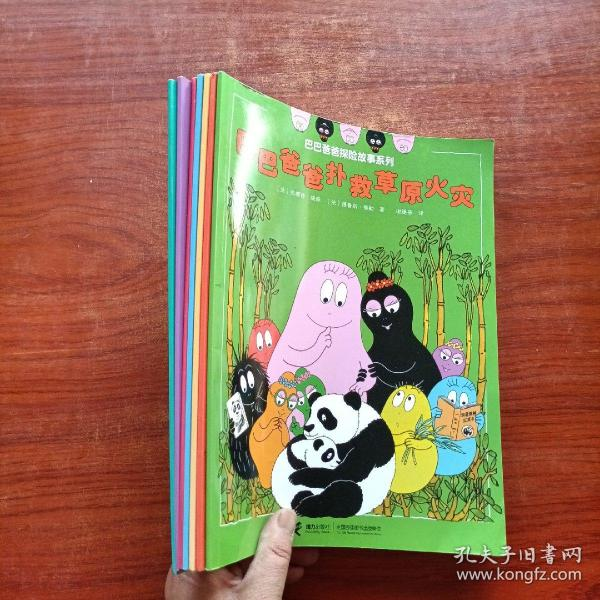 巴巴爸爸探险故事系列(7册,合售)