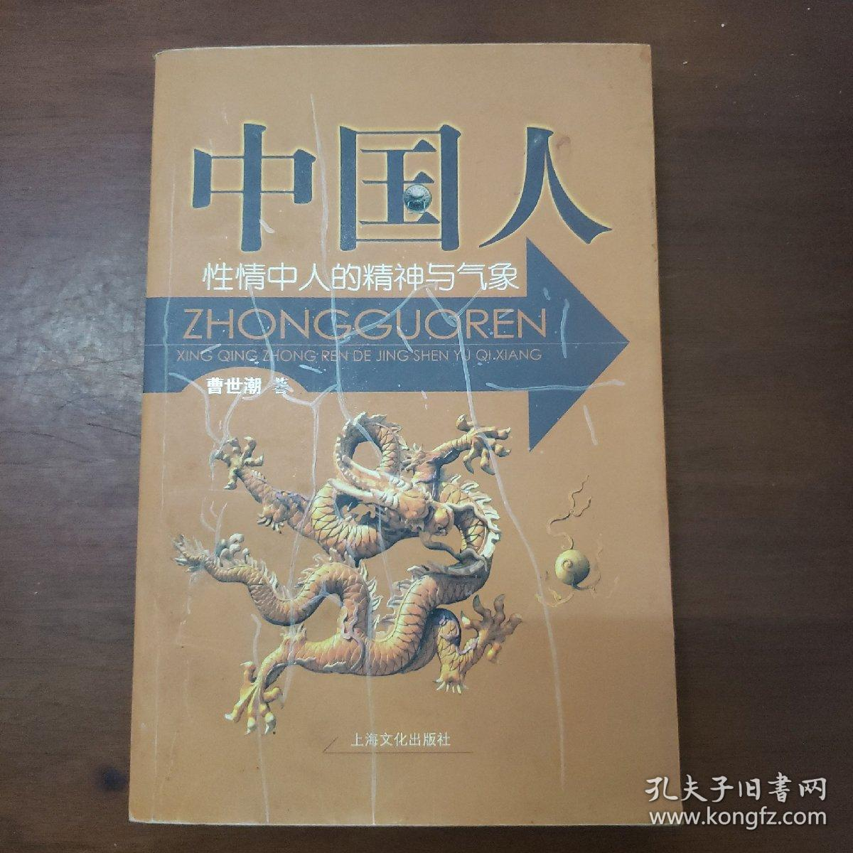 中国人:性情中人的精神与气象