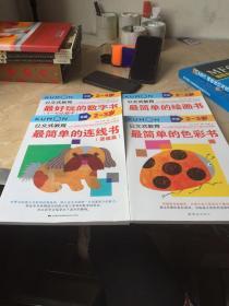 公文式教育:最好玩的数字书(1-10认数字2-4岁),最简单的连线书(晋级篇),最简单的绘画书,最简单的色彩书,共4本书合售