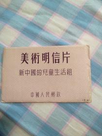 美术明信片,新中国的儿童生活组10张全