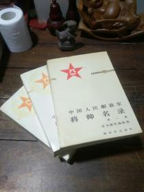 中国人民解放军将师名录(1、2、3)