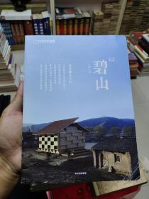 碧山12:建筑师在乡村
