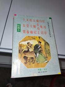 中国著名古典戏剧故事绘画本