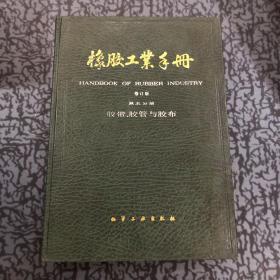 橡胶工业手册第五分册 胶带、胶管与胶布