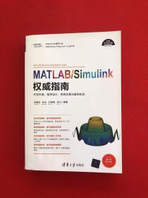 MATLAB/Simulink权威指南——开发环境、程序设计、系统仿真与案例实战(科学与工程计算