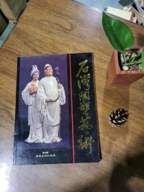 石湾陶塑艺术(李拾荒签名钤印赠本,16开画册,精美)