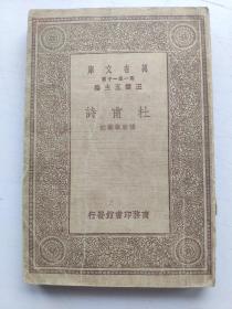 万有文库:杜甫诗 一册全 民国19年初版 私藏