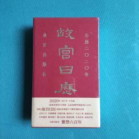 故宫日历·2020年(紫禁600年)(塑封全新)