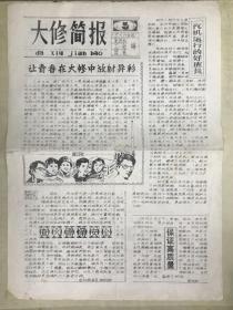 大修简报:让青春在大修中放射异彩(九江火力发电厂宣传科 工会、团委)编