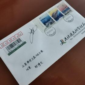 【保真】著名邮票设计家史渊先生签名封,2018年10月30日《港珠澳大桥》纪念邮票原地首日实寄封一枚,加盖广东珠海珠港澳大桥临戳,邮票张设计者史渊先生签名。落地戳清晰。