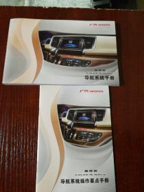 广汽 奥德赛 导航系统手册+导航系统操作要点手册 2本合售