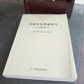 农村社会事业研究(2020)