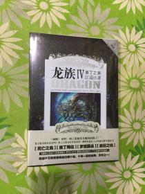 龙族Ⅳ:奥丁之渊【全新塑封】