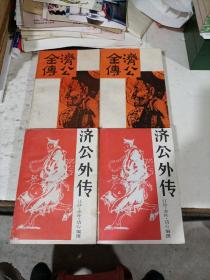 济公全传(上下) + 济公外传 (上下)  四册合售!