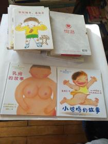 蒲蒲兰绘本馆:乳房的故事+小鸡鸡的故事两册合售  著名儿童性教育研究专家胡萍指导推荐