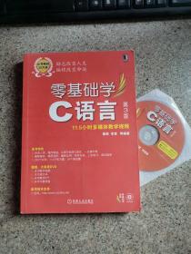 零基础学C语言 第3版 附光盘