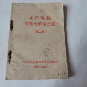 无产阶级文化大革命文集第二集,1967年稀缺