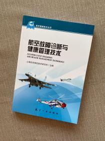航空基础技术丛书:航空故障诊断与健康管理技术