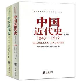 中国近代史2本一套