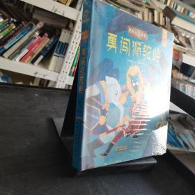 西游记立体书:勇闯狮驼岭