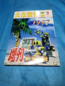 大众软件CD1997年9月总第3期增刊(2张CD)
