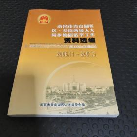 南昌市青山湖区 乡镇两级人大同步换届选举工作资料选编2006.11-2007.3