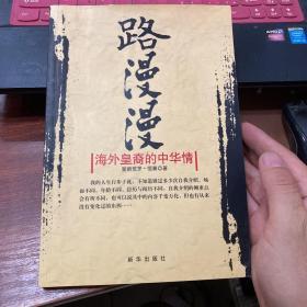 路漫漫:海外皇裔中华情