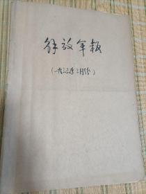 《解放军报》1966年3月份合订本【原报】 (缺6号、13号、20号、30号、31号,共5天报纸)